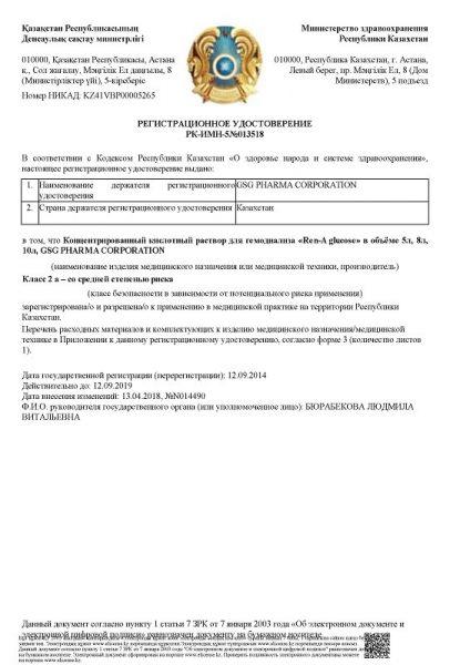 РУ ren-a glukose_Страница_1 800