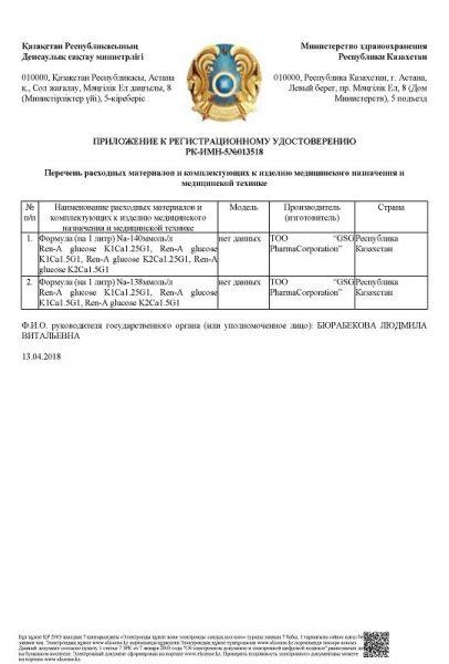 РУ ren-a glukose_Страница_4 800